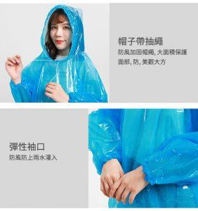 超薄便利超輕雨衣